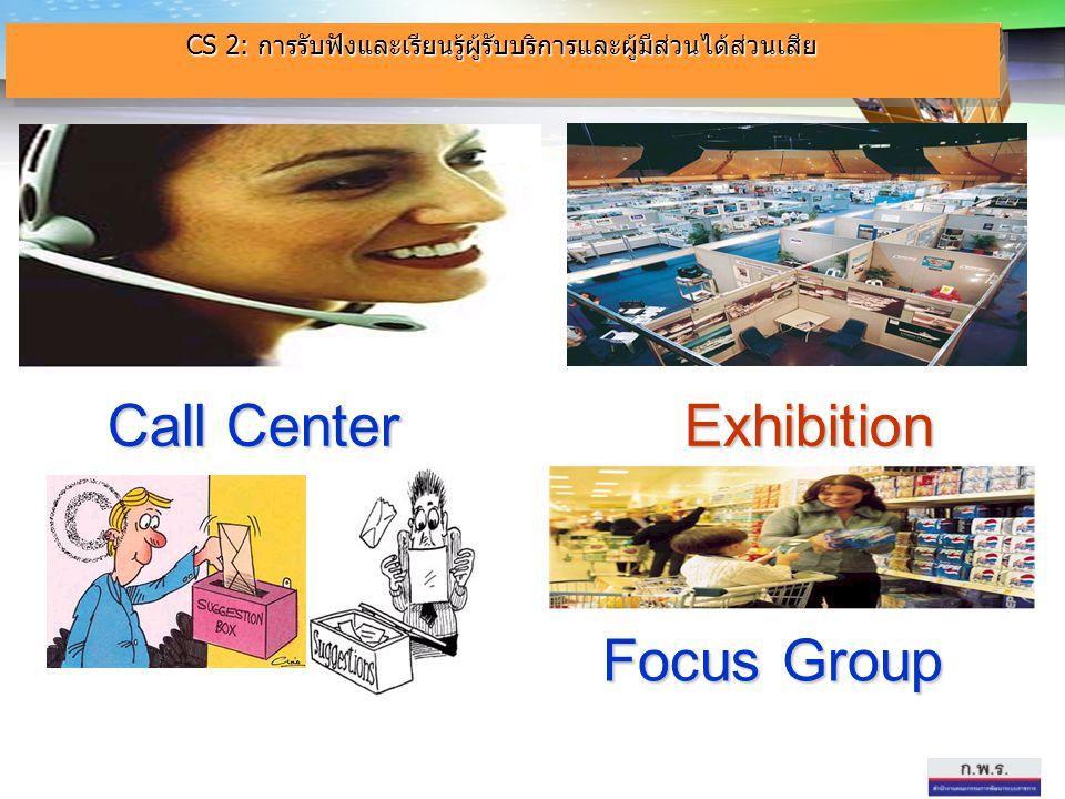 CS 2: การรับฟังและเรียนรู้ผู้รับบริการและผู้มีส่วนได้ส่วนเสีย