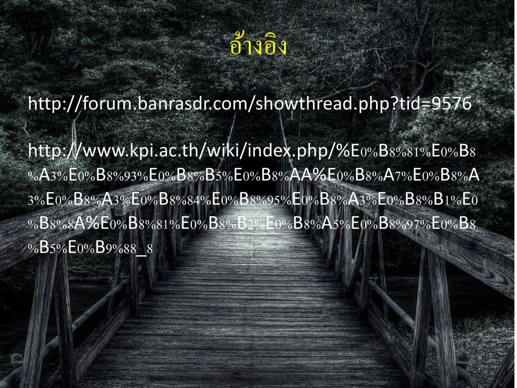 อ้างอิง http://forum.banrasdr.com/showthread.php tid=9576