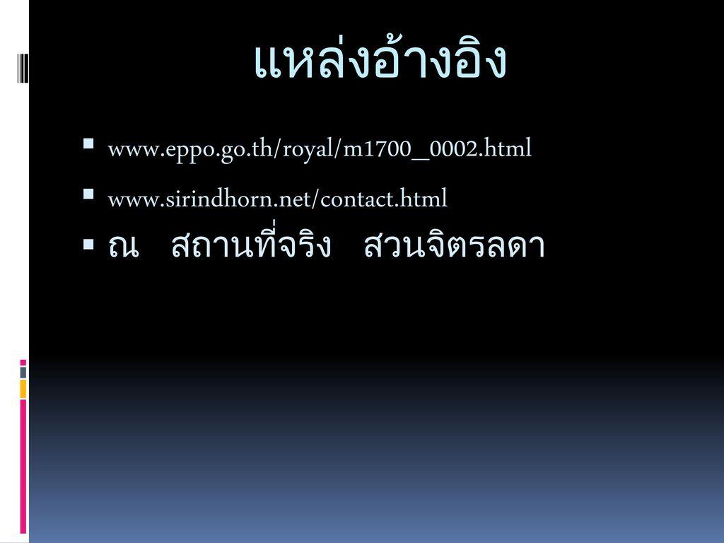 แหล่งอ้างอิง www.eppo.go.th/royal/m1700_0002.html