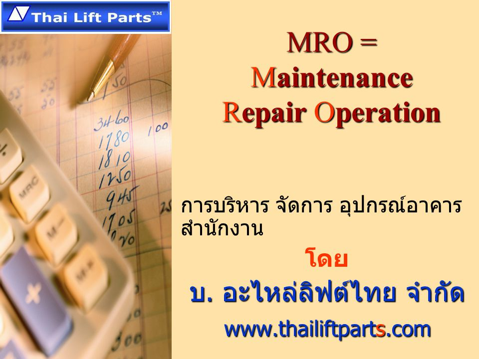 MRO = Maintenance Repair Operation