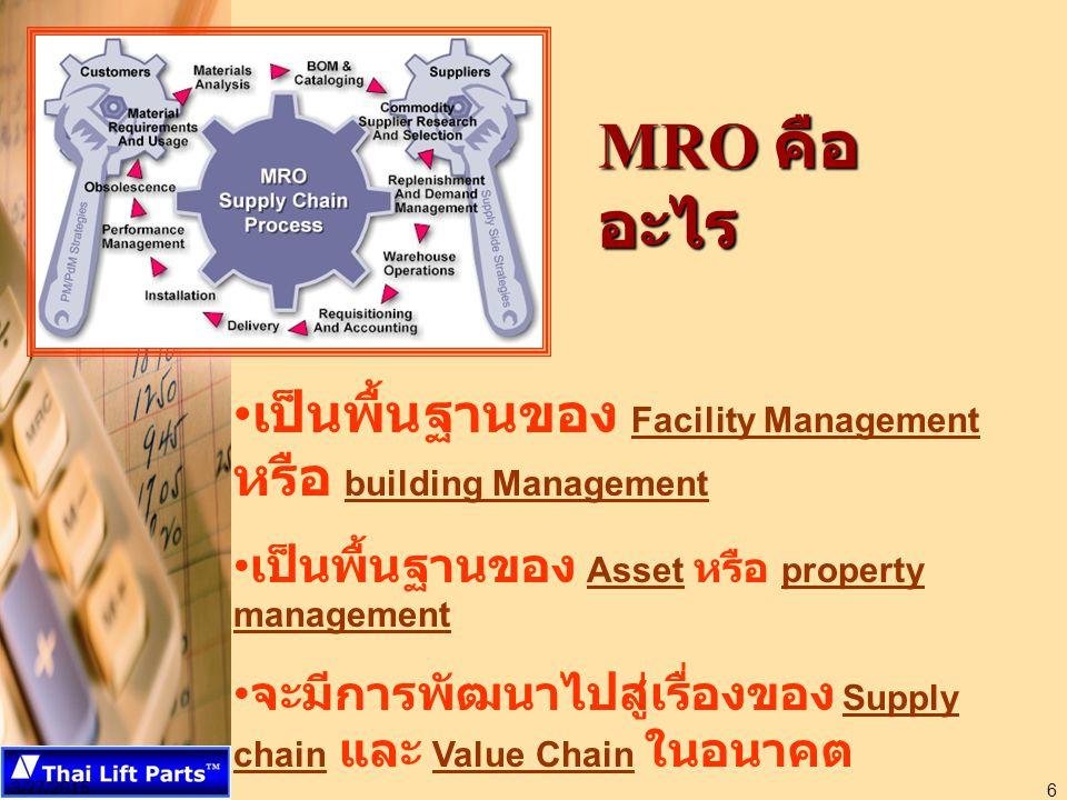 MRO คืออะไร เป็นพื้นฐานของ Facility Management หรือ building Management. เป็นพื้นฐานของ Asset หรือ property management.