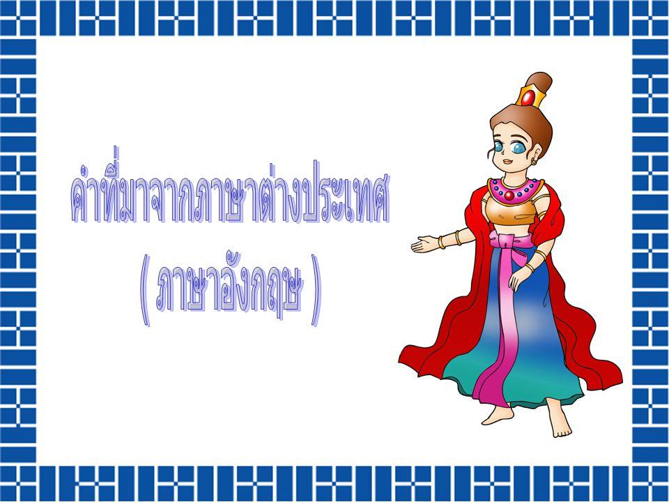 คำที่มาจากภาษาต่างประเทศ
