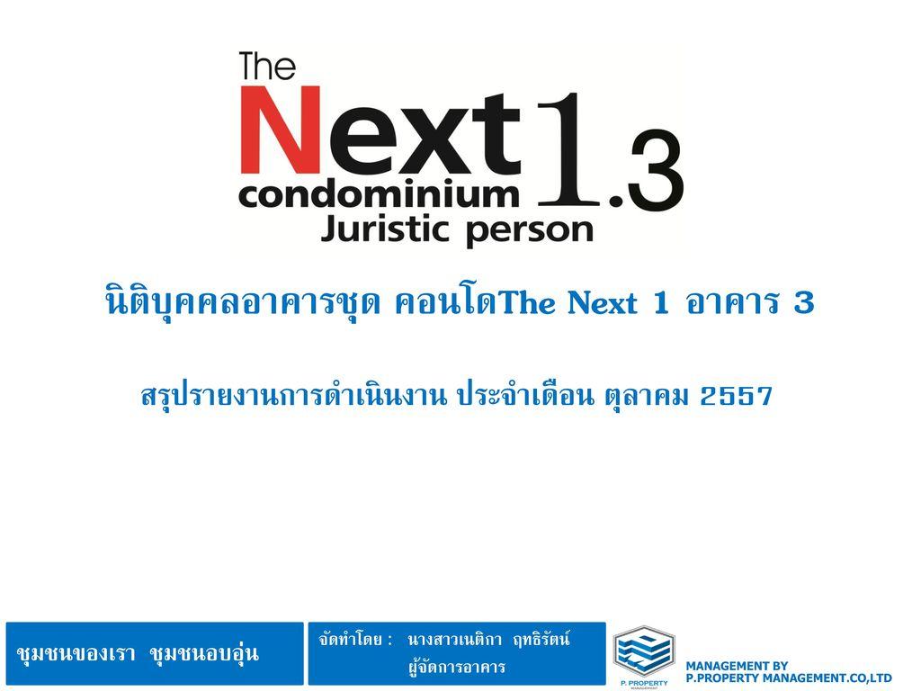 นิติบุคคลอาคารชุด คอนโดThe Next 1 อาคาร 3