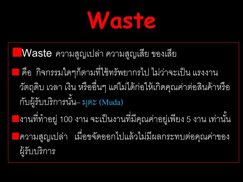 Waste Waste ความสูญเปล่า ความสูญเสีย ของเสีย