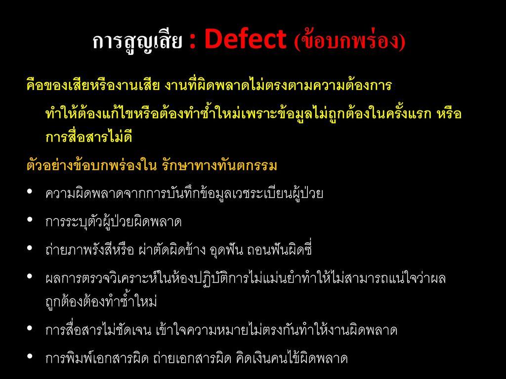 การสูญเสีย : Defect (ข้อบกพร่อง)