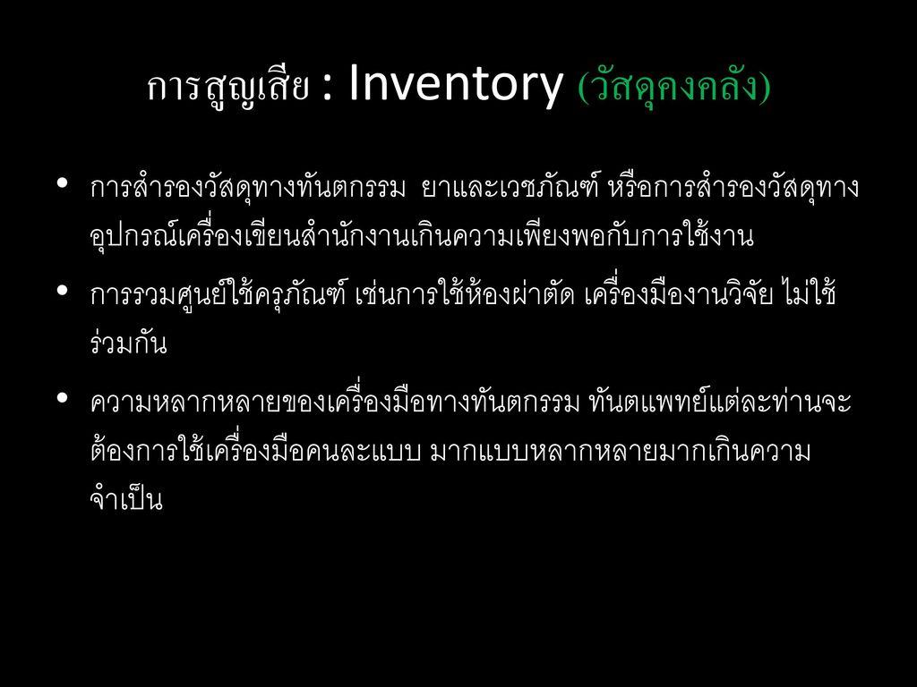 การสูญเสีย : Inventory (วัสดุคงคลัง)