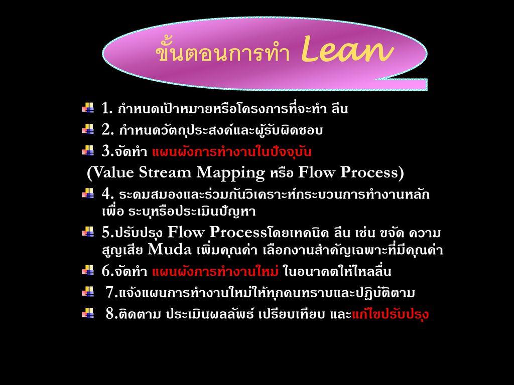 ขั้นตอนการทำ Lean 1. กำหนดเป้าหมายหรือโครงการที่จะทำ ลีน