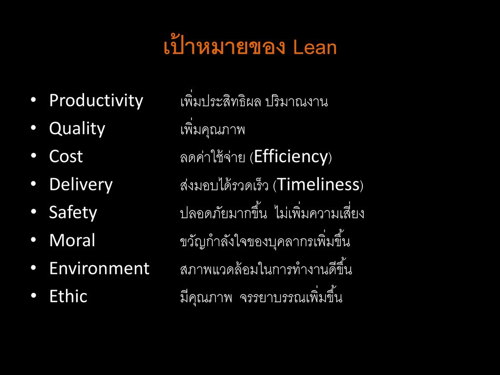 เป้าหมายของ Lean Productivity เพิ่มประสิทธิผล ปริมาณงาน