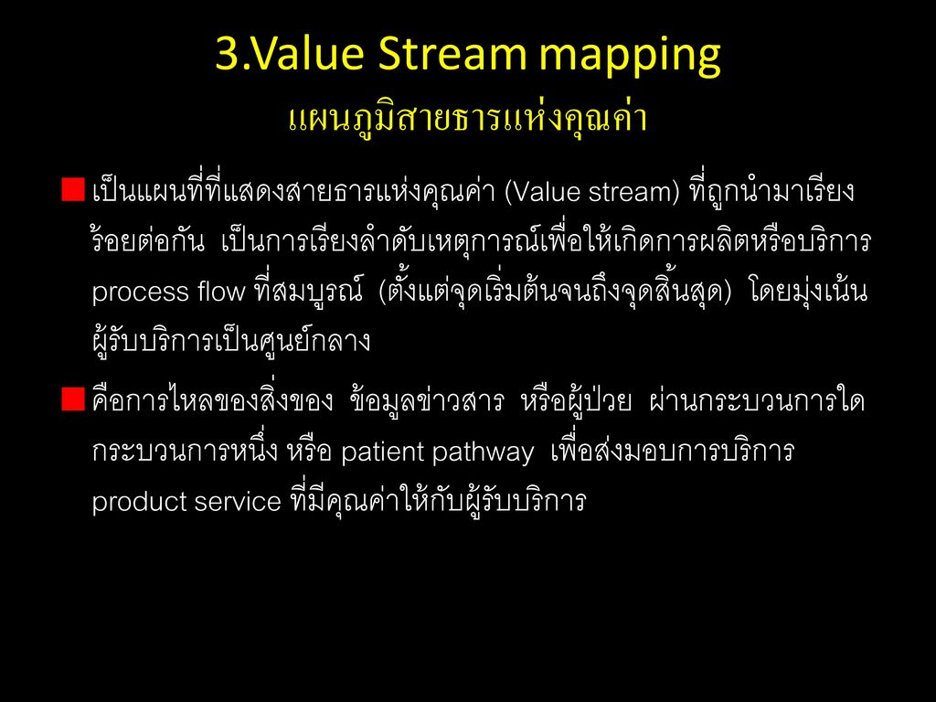 3.Value Stream mapping แผนภูมิสายธารแห่งคุณค่า