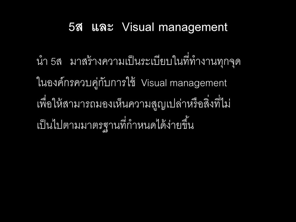 5ส และ Visual management