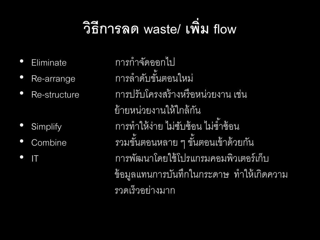 วิธีการลด waste/ เพิ่ม flow