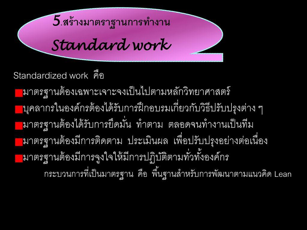 5.สร้างมาตราฐานการทำงาน