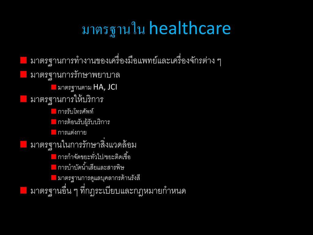 มาตรฐานใน healthcare มาตรฐานการทำงานของเครื่องมือแพทย์และเครื่องจักรต่าง ๆ. มาตรฐานการรักษาพยาบาล.