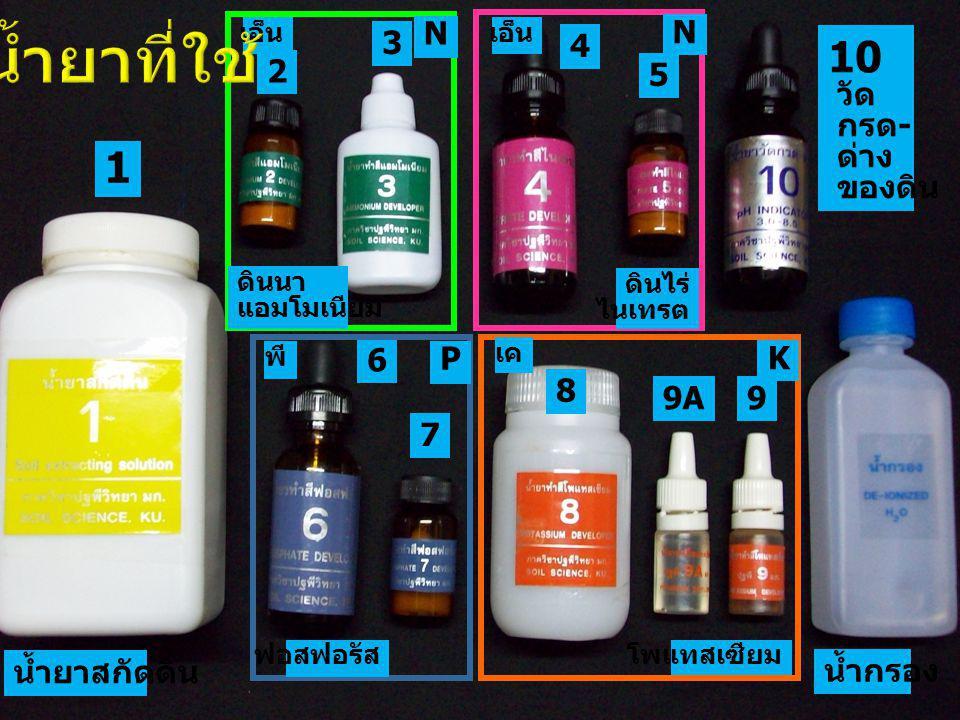 น้ำยาที่ใช้ 10 1 3 N N 4 วัด กรด- ด่าง ของดิน 2 5 6 P K 8 9A 9 7