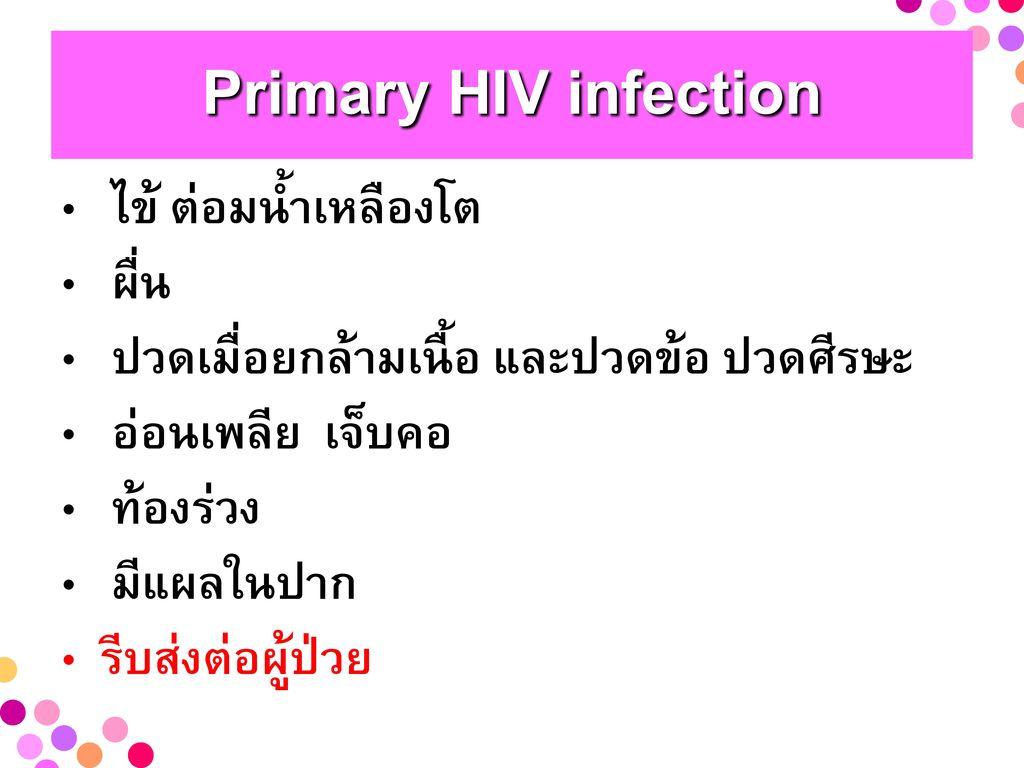 Primary HIV infection ไข้ ต่อมน้ำเหลืองโต ผื่น