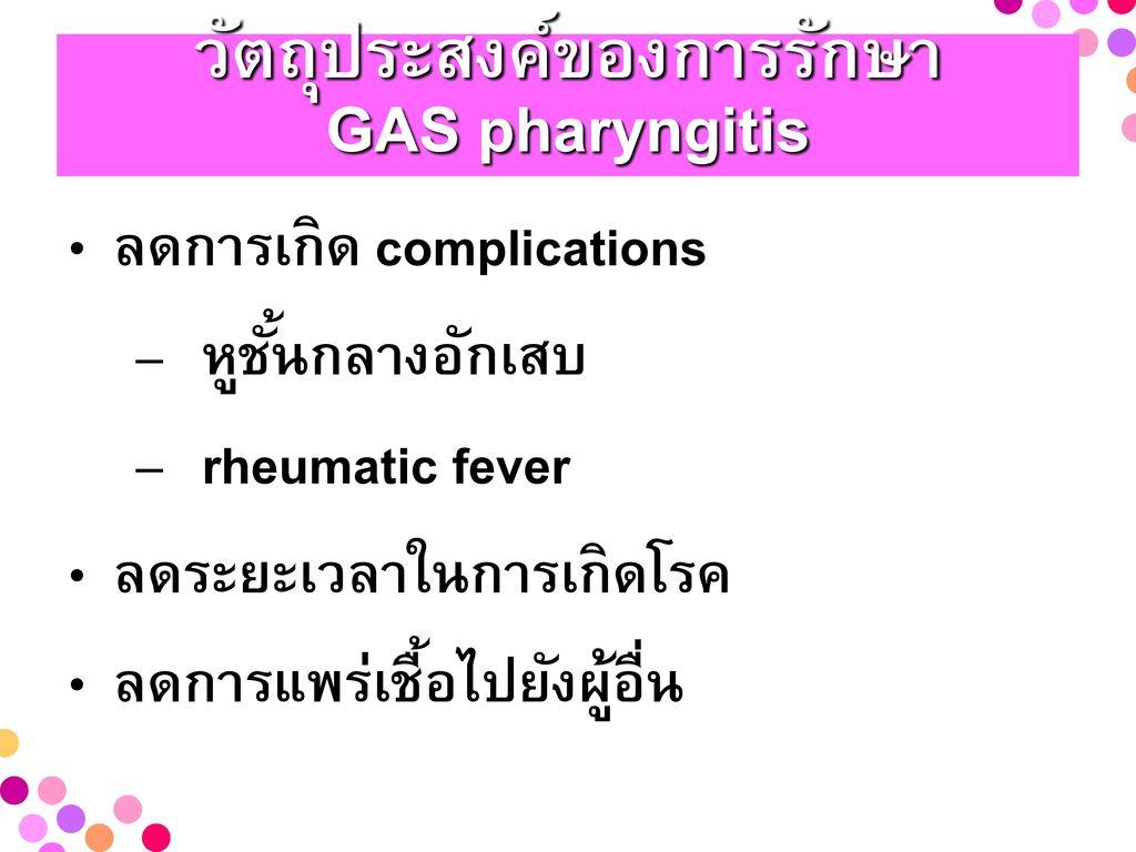 วัตถุประสงค์ของการรักษา GAS pharyngitis