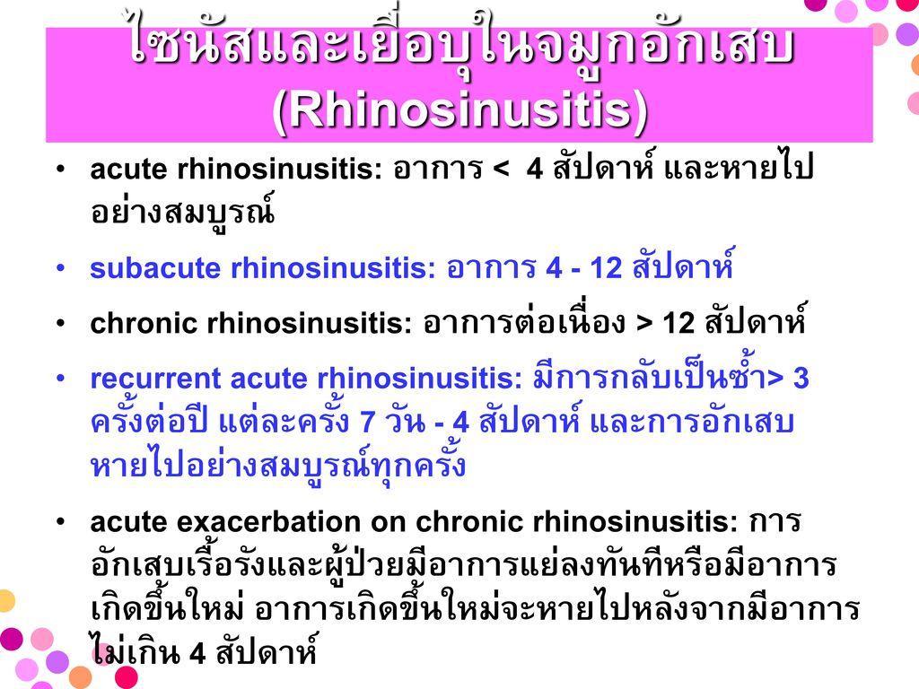 ไซนัสและเยื่อบุในจมูกอักเสบ (Rhinosinusitis)