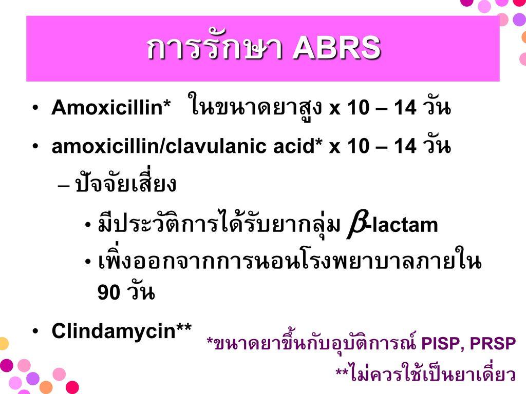 การรักษา ABRS Amoxicillin* ในขนาดยาสูง x 10 – 14 วัน