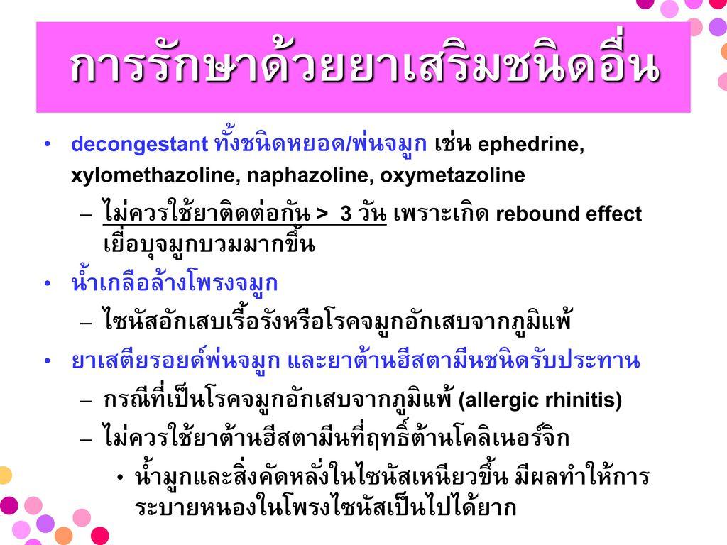 การรักษาด้วยยาเสริมชนิดอื่น