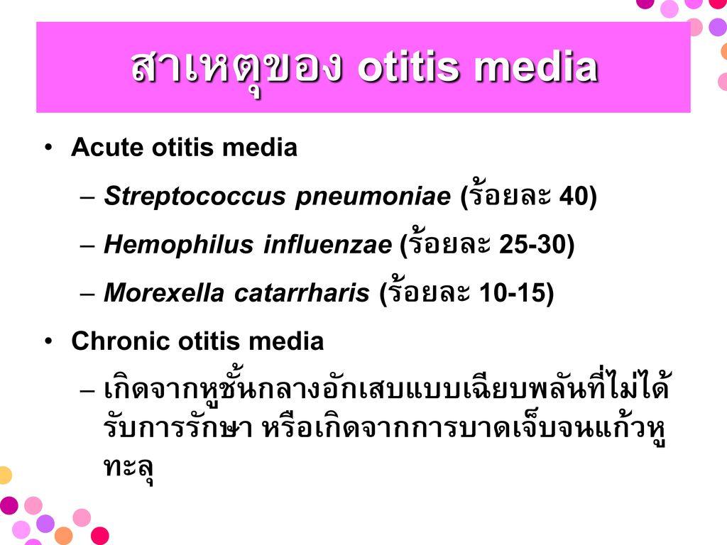 สาเหตุของ otitis media