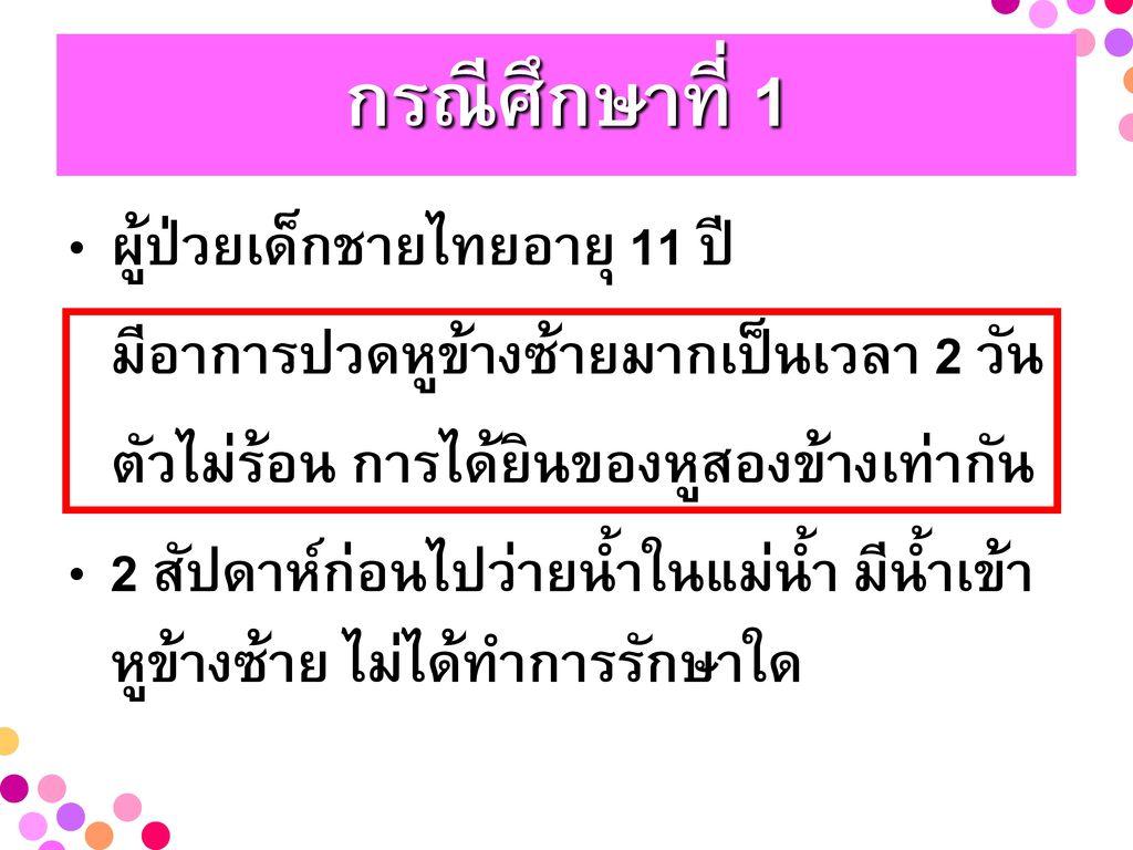 กรณีศึกษาที่ 1 ผู้ป่วยเด็กชายไทยอายุ 11 ปี