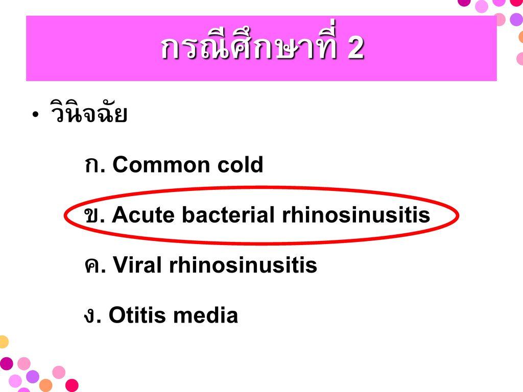 กรณีศึกษาที่ 2 วินิจฉัย ก. Common cold