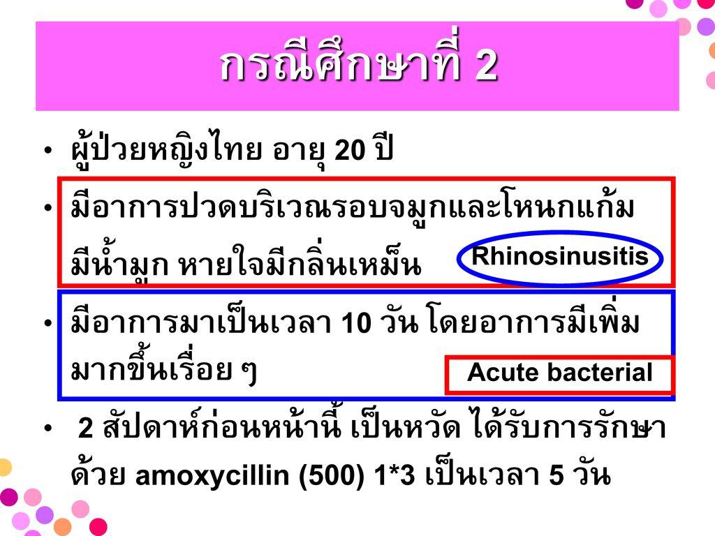กรณีศึกษาที่ 2 ผู้ป่วยหญิงไทย อายุ 20 ปี