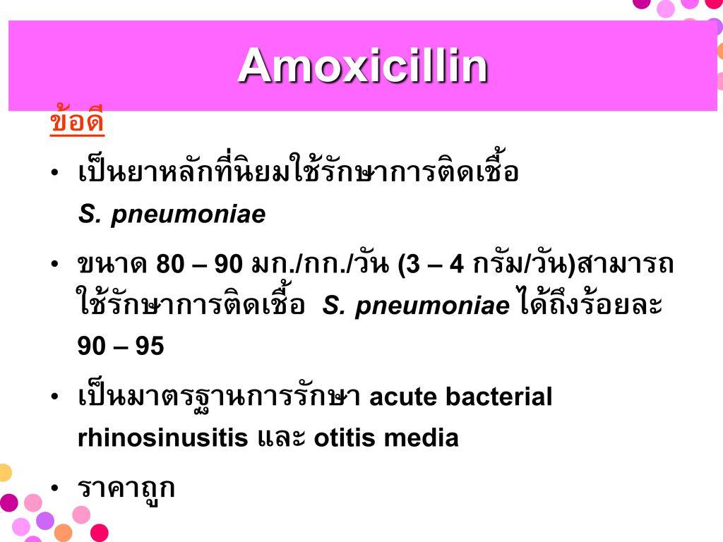 Amoxicillin ข้อดี เป็นยาหลักที่นิยมใช้รักษาการติดเชื้อ S. pneumoniae