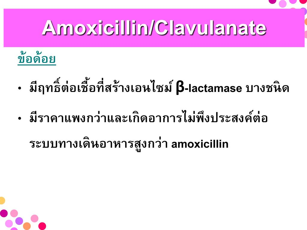 Amoxicillin/Clavulanate