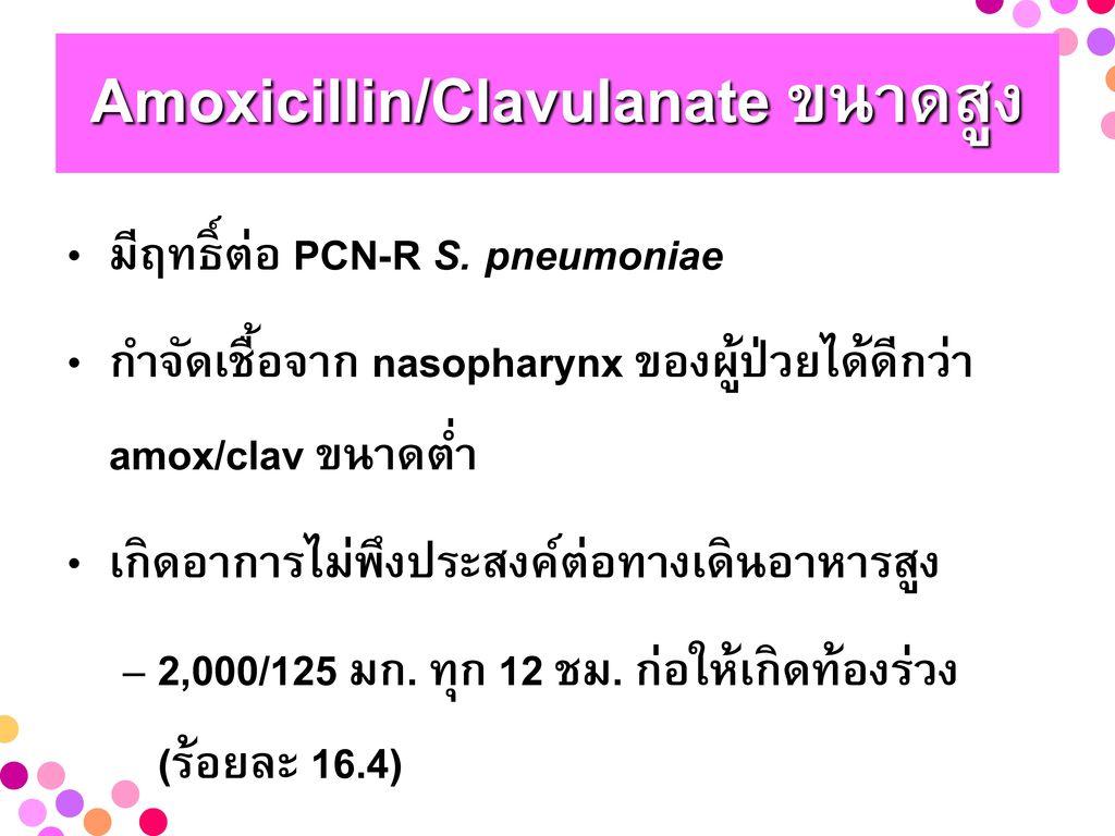Amoxicillin/Clavulanate ขนาดสูง