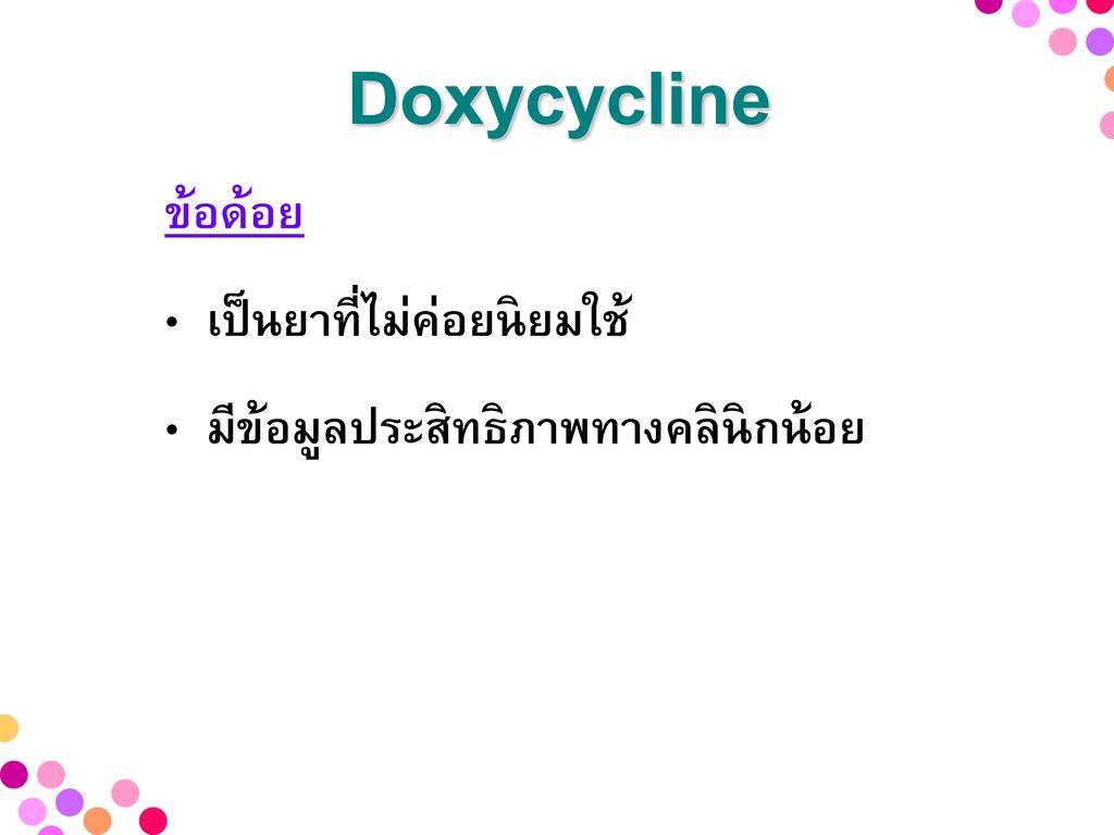 Doxycycline ข้อด้อย เป็นยาที่ไม่ค่อยนิยมใช้