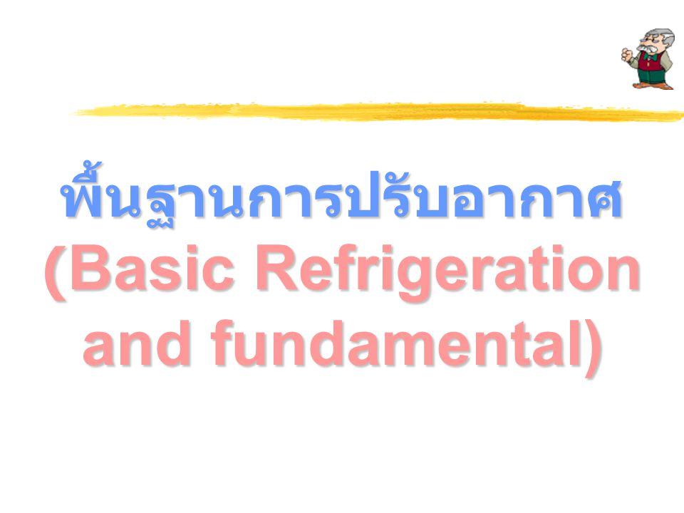 พื้นฐานการปรับอากาศ (Basic Refrigeration and fundamental)