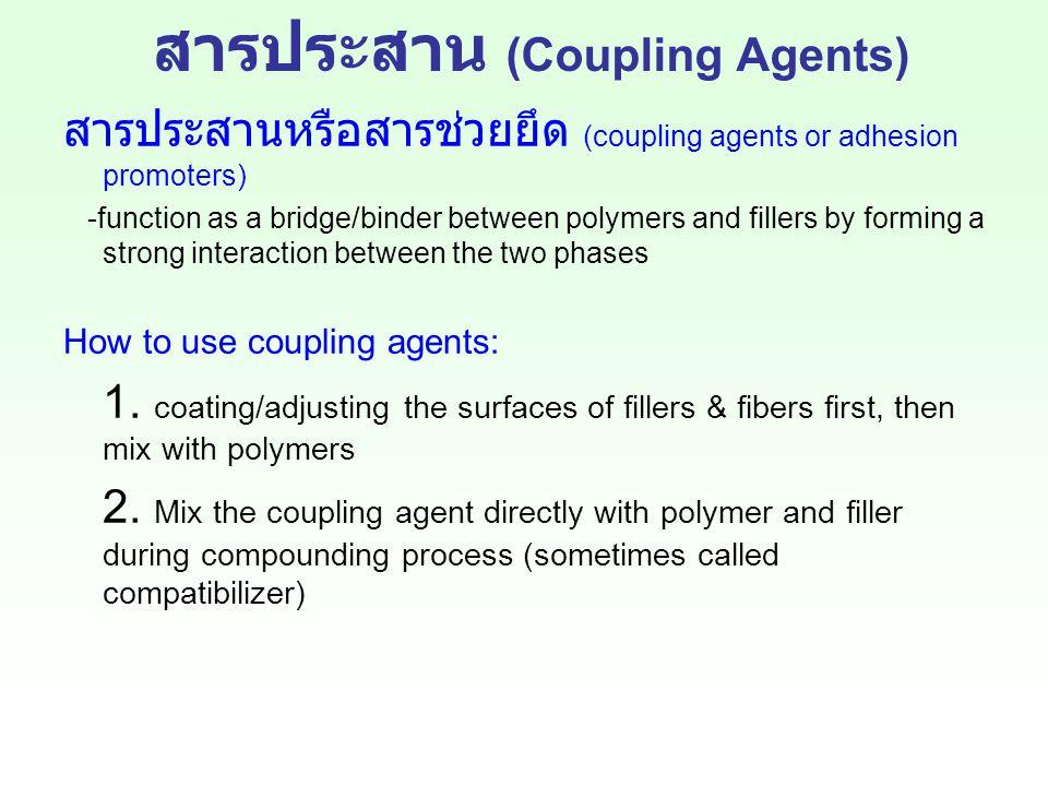 สารประสาน (Coupling Agents)