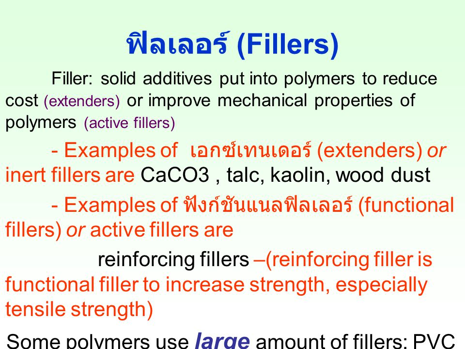 ฟิลเลอร์ (Fillers) Filler: solid additives put into polymers to reduce cost (extenders) or improve mechanical properties of polymers (active fillers)