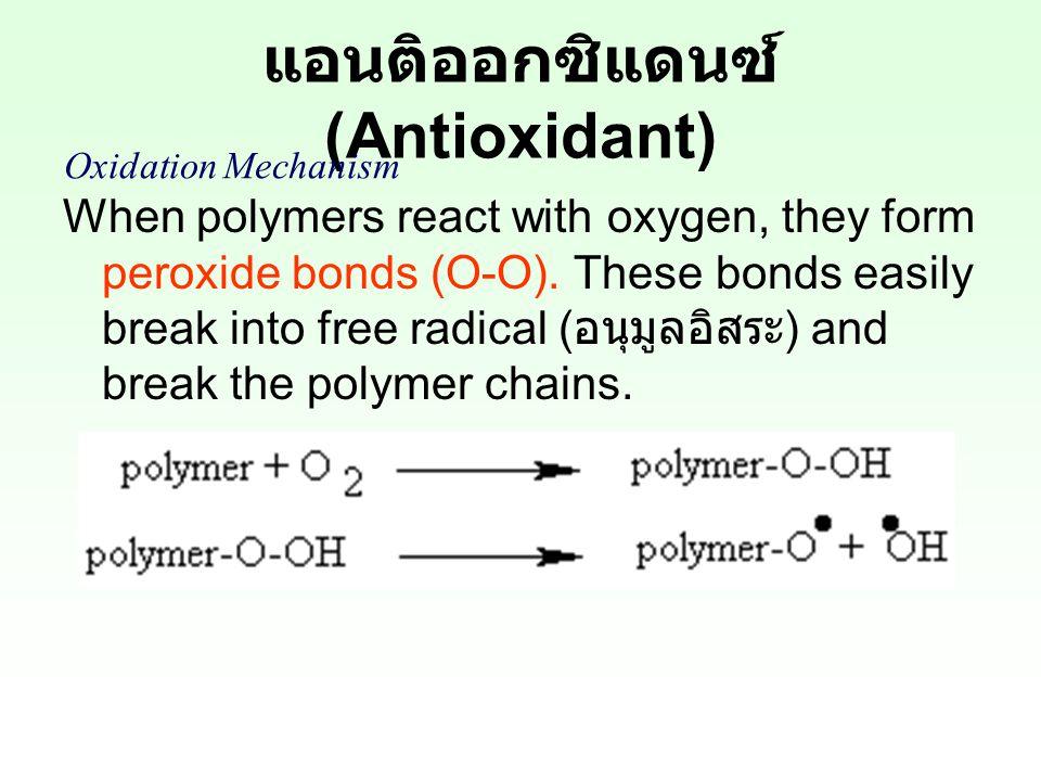 แอนติออกซิแดนซ์ (Antioxidant)