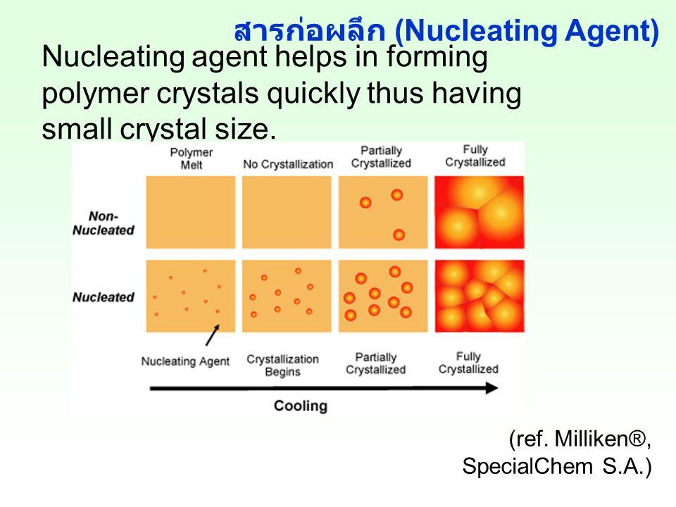 สารก่อผลึก (Nucleating Agent)