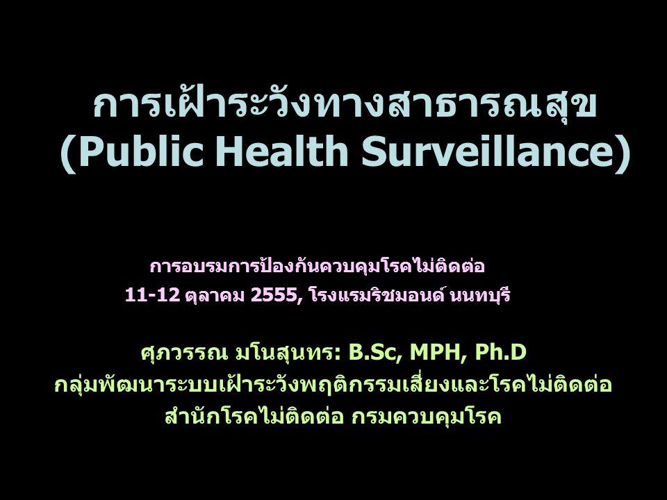 การเฝ้าระวังทางสาธารณสุข (Public Health Surveillance)