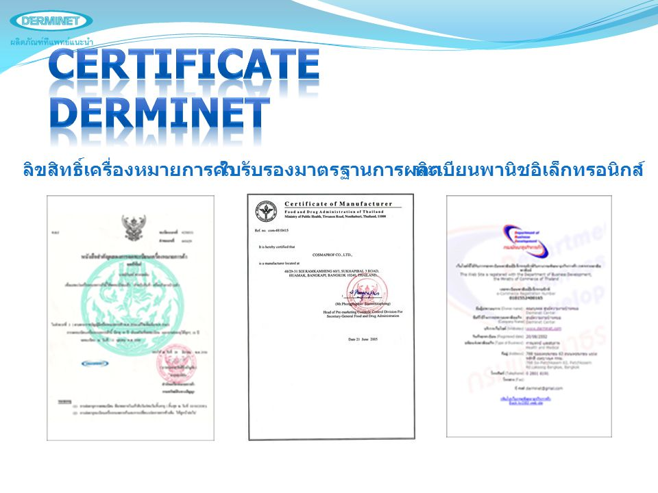 Certificate derminet ลิขสิทธิ์เครื่องหมายการค้า ใบรับรองมาตรฐานการผลิต