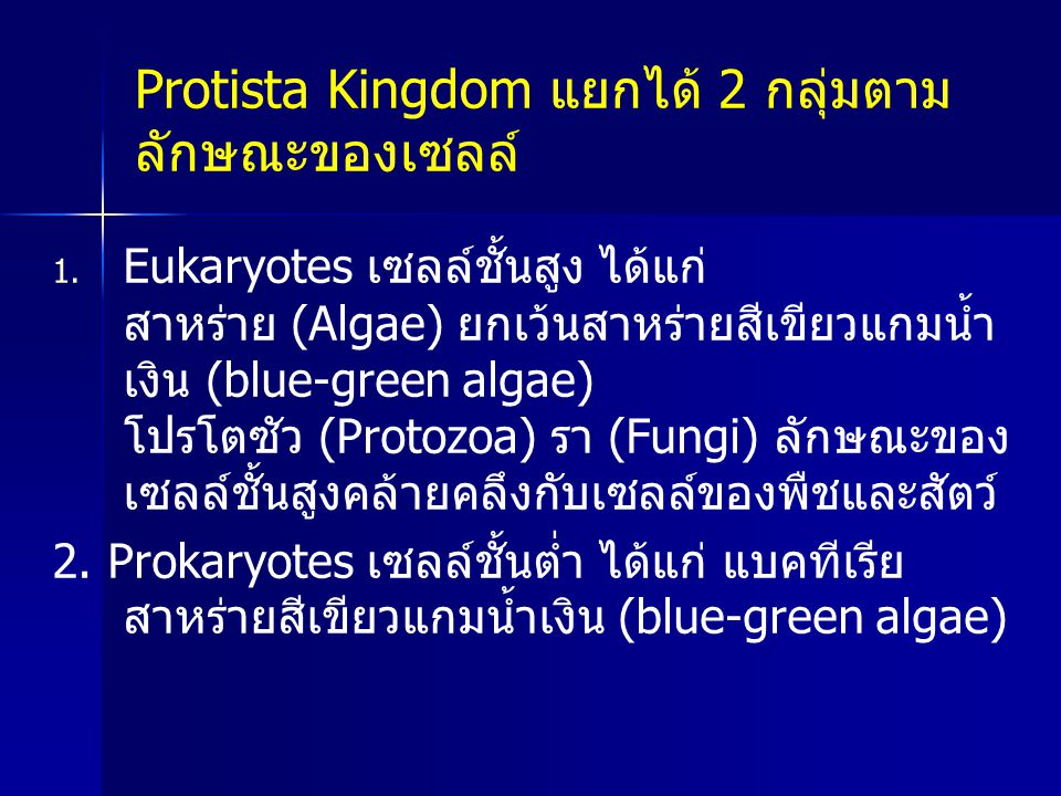 Protista Kingdom แยกได้ 2 กลุ่มตามลักษณะของเซลล์