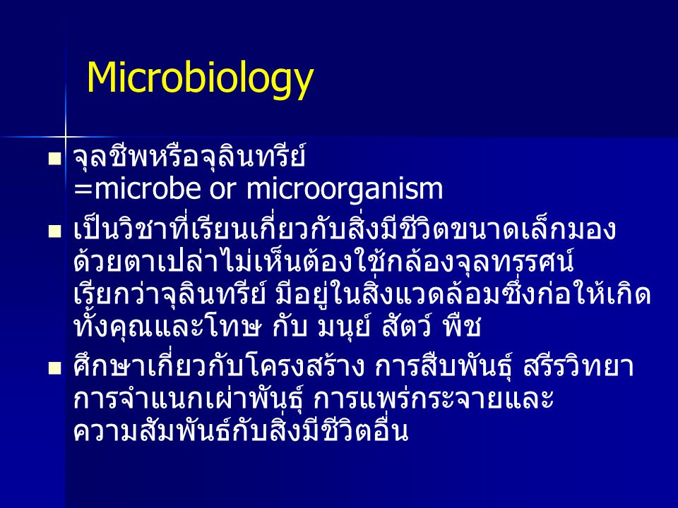 Microbiology จุลชีพหรือจุลินทรีย์ =microbe or microorganism