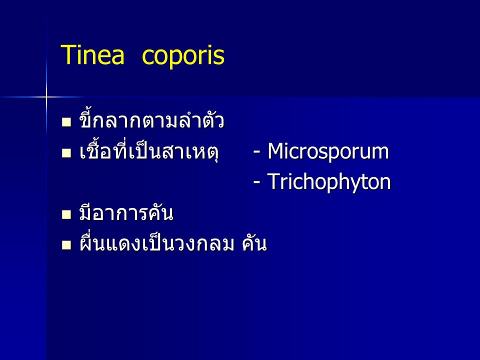 Tinea coporis ขี้กลากตามลำตัว เชื้อที่เป็นสาเหตุ - Microsporum