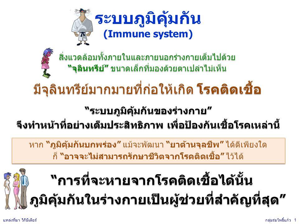 ระบบภูมิคุ้มกัน (Immune system)