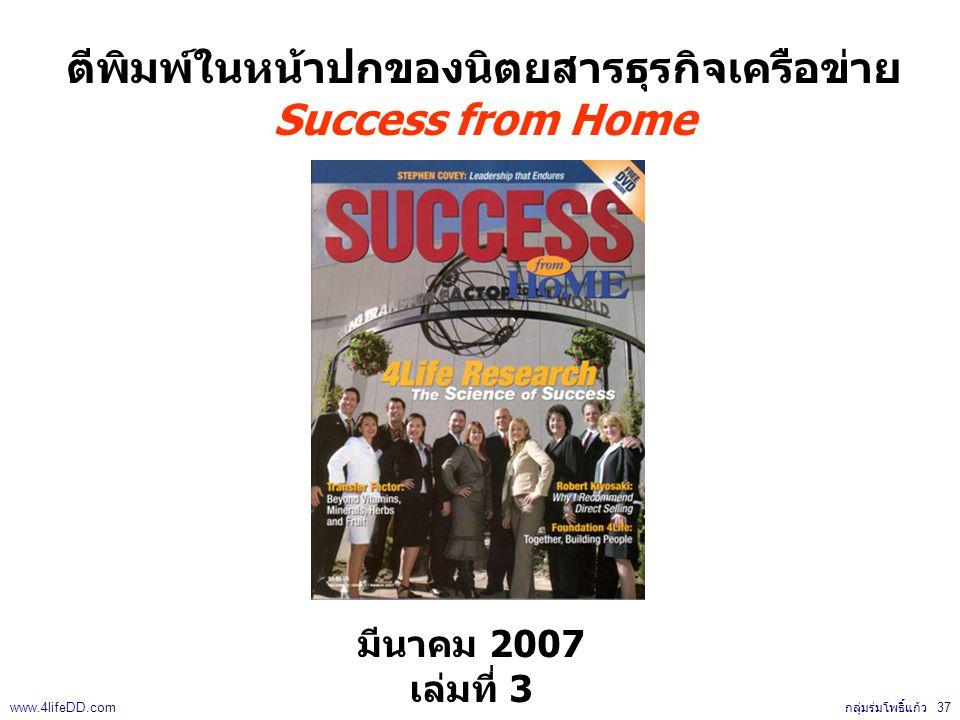 ตีพิมพ์ในหน้าปกของนิตยสารธุรกิจเครือข่าย Success from Home