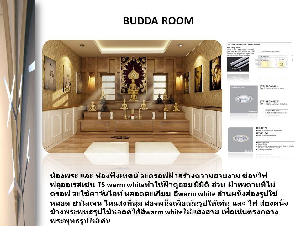 BUDDA ROOM