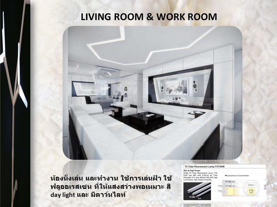 LIVING ROOM & WORK ROOM ห้องนั่งเล่น และทำงาน ใช้การเล่นฝ้า ใช้ฟลูออเรสเซน ที่ให้แสงสว่างพอเหมาะ สีday light และ มีดาว์นไลท์