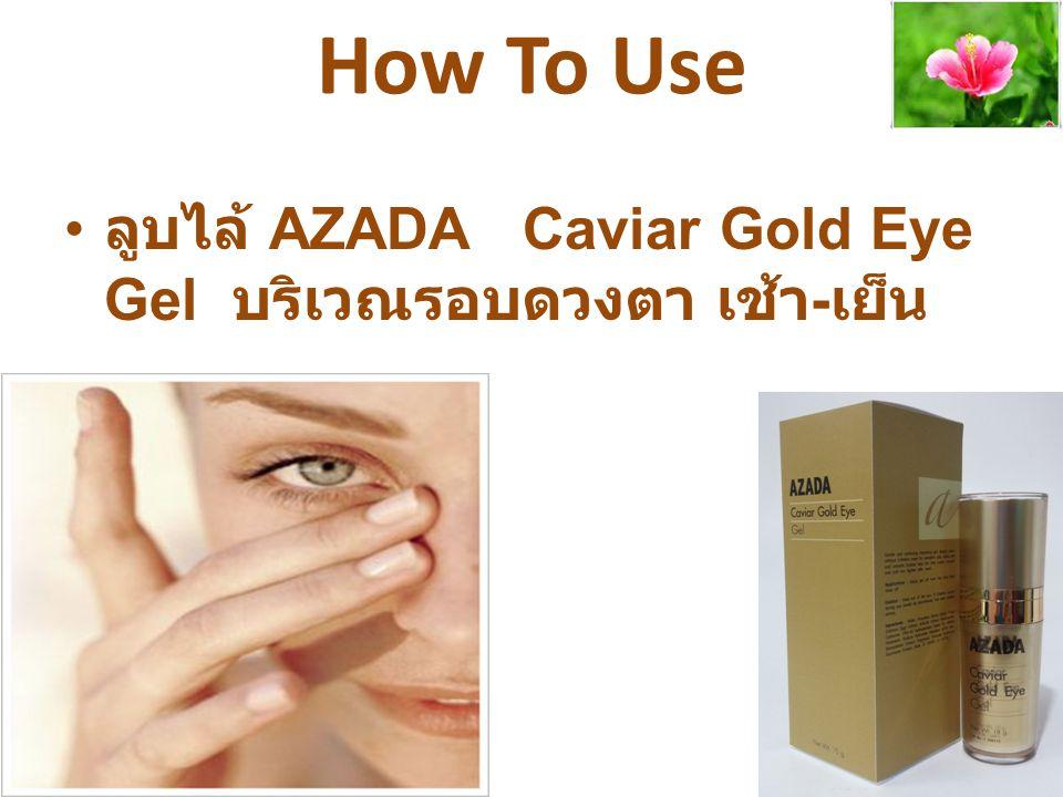 How To Use ลูบไล้ AZADA Caviar Gold Eye Gel บริเวณรอบดวงตา เช้า-เย็น