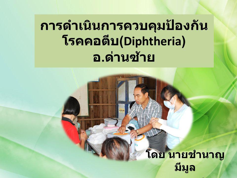 การดำเนินการควบคุมป้องกันโรคคอตีบ(Diphtheria) อ.ด่านซ้าย