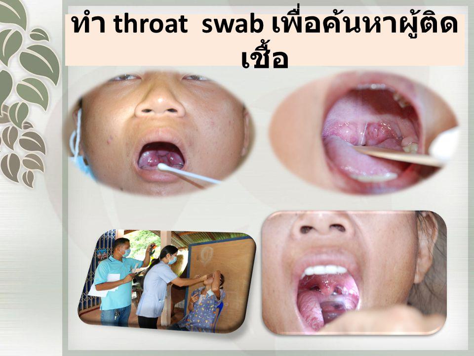 ทำ throat swab เพื่อค้นหาผู้ติดเชื้อ