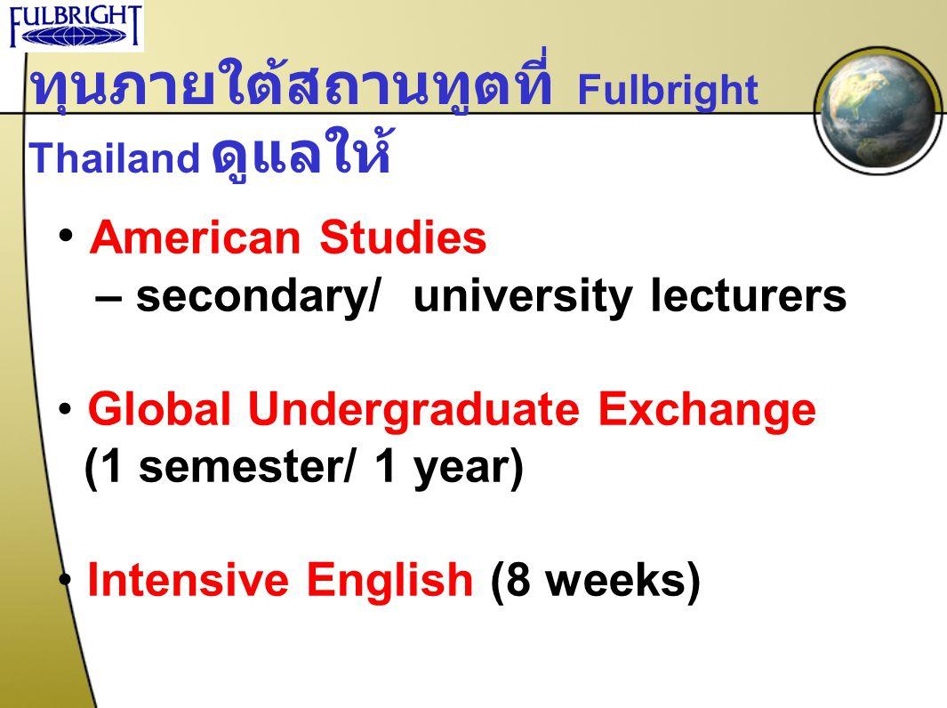 ทุนภายใต้สถานทูตที่ Fulbright Thailand ดูแลให้