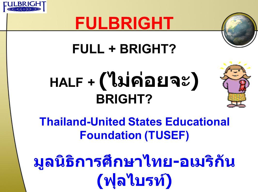 FULBRIGHT มูลนิธิการศึกษาไทย-อเมริกัน (ฟุลไบรท์) FULL + BRIGHT